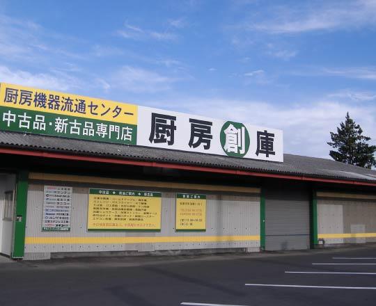 厨房創庫 長野店