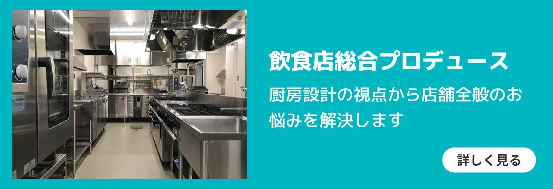 飲食店総合プロデュース